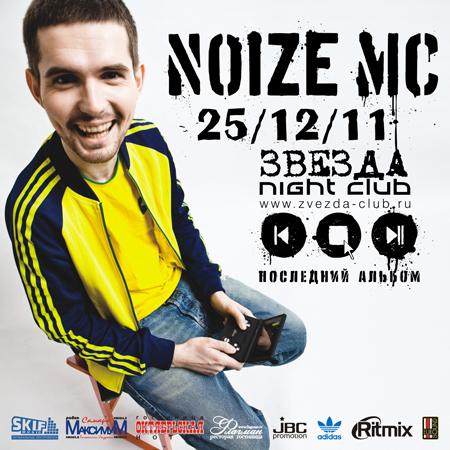 Noise Mc в Zvezda Club