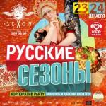 Русские сезоны в ночном клубе Sexon