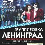 Группа Ленинград в МТЛ Арена