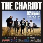The Chariot в Zvezda Club