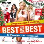 Студенческий Новый Год best of the best в Lust