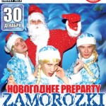 Новогоднее Pre-Party Zamorozki show в Метелице