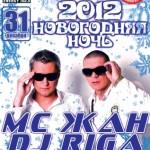 Новогодняя ночь 2012 - МС Жан & Dj Riga в КРК Метелица-С