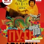 Новый год 2012 Путь Дракона в Sexon