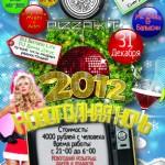 Новогодняя ночь в Pizzakit на XXII Партсъезда