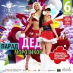 Парад Дед Морозиков в Sexon