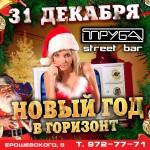 НОВЫЙ ГОД - В ГОРИЗОНТ Бар-Труба