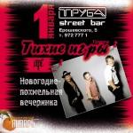 Steet Bar ТРУБА - группа ТИХИЕ ИГРЫ!!!