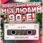Новогодний Дискач Мы Любим 90-Е! в Трубе!!!