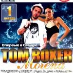 Tom Boxer feat Morena  КРК Метелица-С