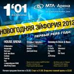 НОВОГОДНЯЯ ЭЙФОРИЯ 2012 МТЛ Арена