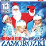 Новый год по-старому Zamorozki show в КРК Метелица-С