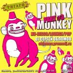 PINK MONKEY Часть 3 в Таверне Фигаро