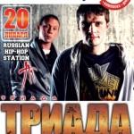 Концерт группы Триада в КРК Метелица-С