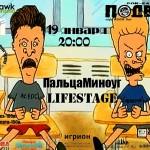 Пальцаминоуг + Lifestage 19 января в Подвале