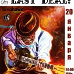 20 января в Подвале акустический блюз-рок от LAST DEAL