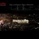 Акция в магазинах обуви и аксессуаров Mascotte!