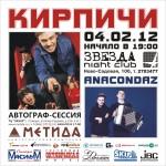 Кирпичи + Anacondaz 4 февраля 2012 в нк Zvezda!