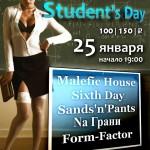 Student's Day в рок баре Подвал