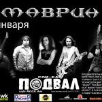 Сергей Маврин в рок-баре ПОДВАЛ!