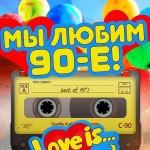 Дискач МЫ ЛЮБИМ 90-Е в ТРУБЕ!
