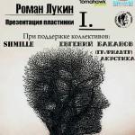 РОМАН ЛУКИН в Подвале