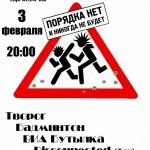 PUNK SESSION в ПОДВАЛЕ!