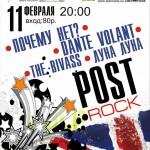 POST!!! 80 rub!! 11 февраля в субботу! в рок-баре ПОДВАЛ!