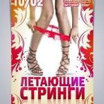 Mash Up + ЛЕТАЮЩИЕ СТРИНГИ в ТРУБЕ