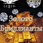Золото, бриллианты в Sexon!