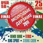 Финал фестиваля МОЛОДЫЕ и ДЕРЗКИЕ-4 в Подвале!