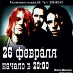 NIRVANA PARTY в рок баре Подвал!
