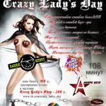 CRAZY LADY DAY в рок баре Подвал!