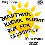 SUN SATURDAY! в ПОДВАЛЕ!