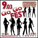 GO-GO FEST II в Трубе!