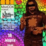 Максим Новый &Алла Костина  в рок баре Подвал!
