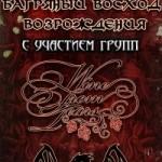 ВОЛЧИЙ ОСТРОГ презентация альбома в Подвале!