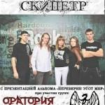 25.03.2012 - рок-бар Подвал - Скипетр, Emerada, Оратория!