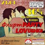 23 марта LOVushka ФлиртPARTY в Трубе!
