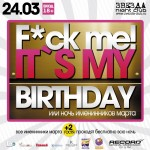 F*ck me! IT`S MY BIRTHDAY в Звезде!