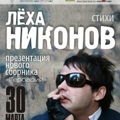 30 марта в рок-баре Подвал Леха Никонов!