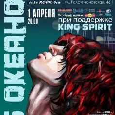 6 ОКЕАНОВ в рок-баре ПОДВАЛ 1 апреля!!!