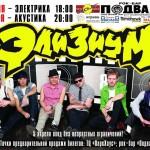 ЭЛИЗИУМ в Самаре 5 и 7 апреля в рок-баре Подвал!