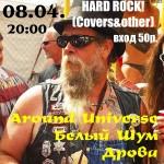 HARD ROCK! 8 апреля!