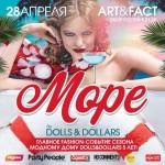 28 апреля МОРЕ by Dolls & Dollars!